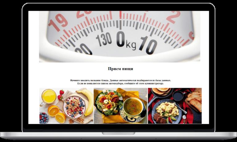 Калькулятор калорій (Мінськ)