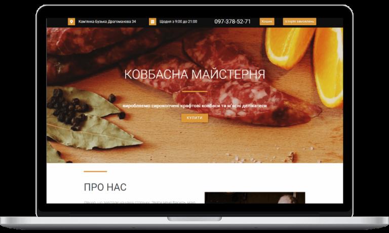 Магазин м'ясопродуктів (Львів)