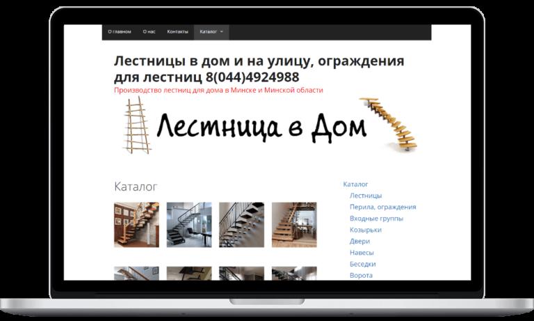 Виробництво сходів (Мінськ)