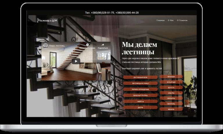 Виробництво сходів (Одеса)