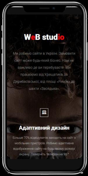 Вигляд сайту на смартфоні вертикально
